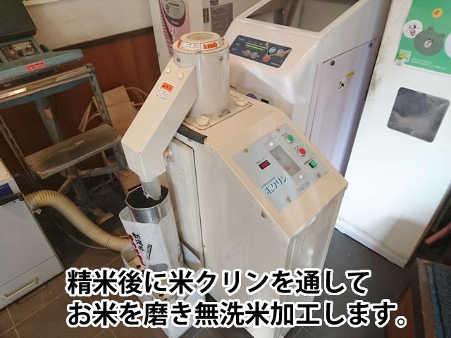 無洗米加工米クリン
