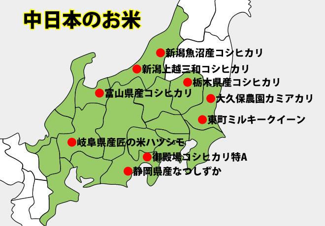 中日本のお米