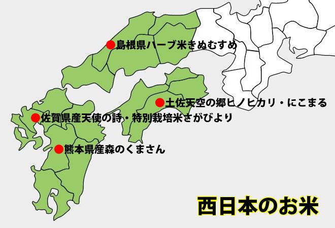 西日本のお米